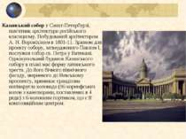 Казанський собор у Санкт-Петербурзі, пам'ятник архітектури російського класиц...
