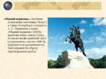 «Мідний вершник», поетичне позначення пам'ятника Петру I в Санкт-Петербурзі о...