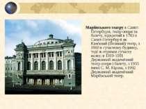 Маріїнського театру в Санкт-Петербурзі, театр опери та балету, відкритий в ...