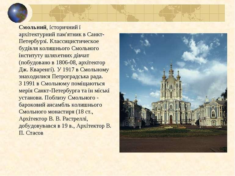 Смольний, історичний і архітектурний пам'ятник в Санкт-Петербурзі. Классицист...