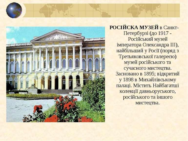РОСІЙСКA МУЗЕЙ в Санкт-Петербурзі (до 1917 - Російський музей імператора Олек...