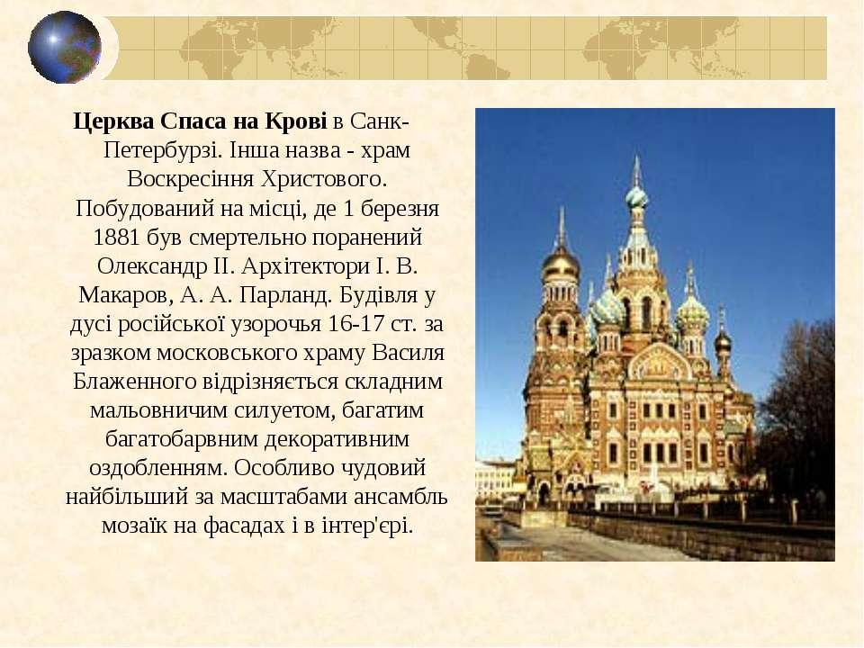 Церква Спаса на Крові в Санк-Петербурзі. Інша назва - храм Воскресіння Христо...