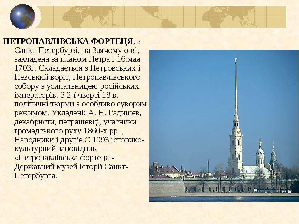 ПЕТРОПАВЛІВСЬКА ФОРТЕЦЯ, в Санкт-Петербурзі, на Заячому о-ві, закладена за пл...