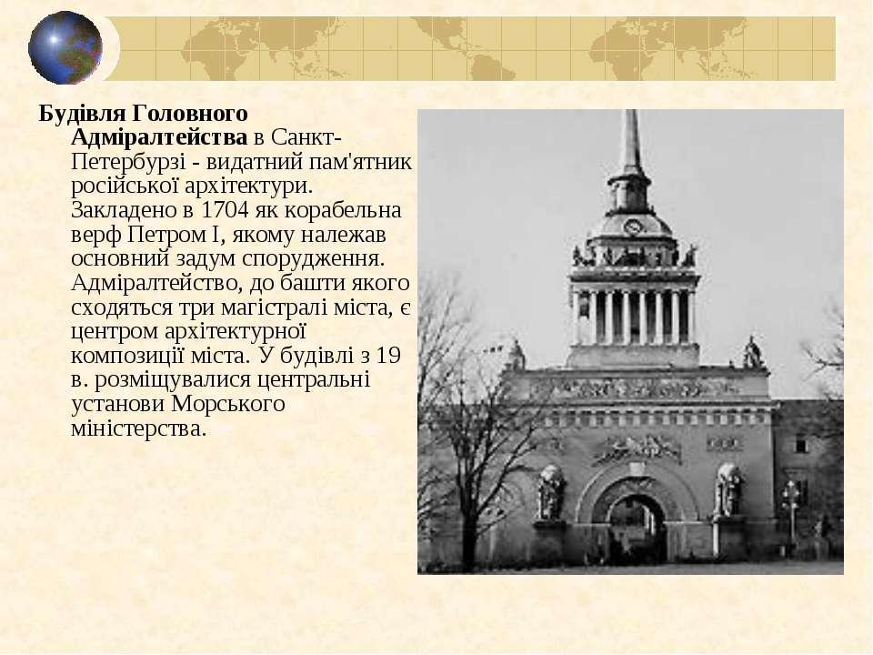 Будівля Головного Адміралтейства в Санкт-Петербурзі - видатний пам'ятник росі...