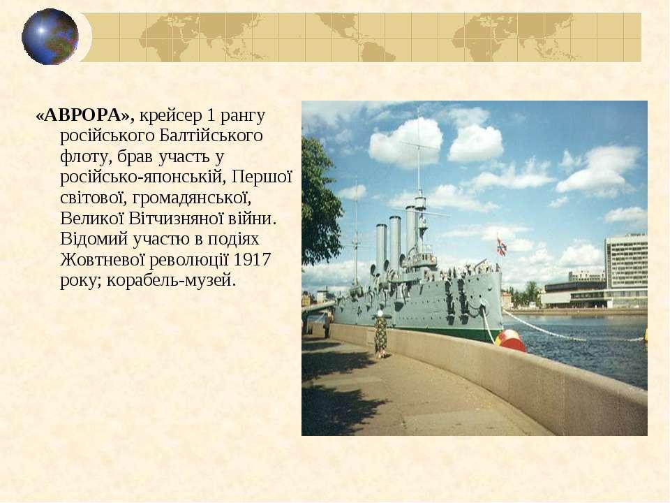 «АВРОРА», крейсер 1 рангу російського Балтійського флоту, брав участь у росій...