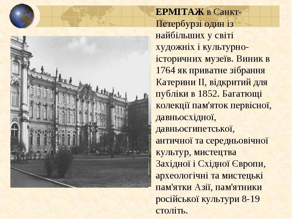 ЕРМІТАЖ в Санкт-Петербурзі один із найбільших у світі художніх і культурно-іс...