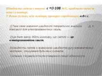 Швидкість світла у вакуумі c ≈3∙108 м/с, приблизно така ж вона і в повітрі. У...