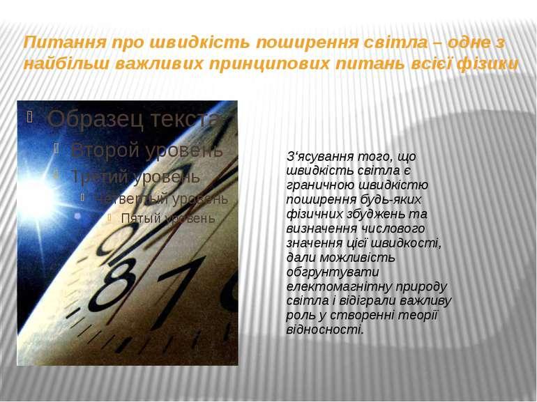 Питання про швидкість поширення світла – одне з найбільш важливих принципових...