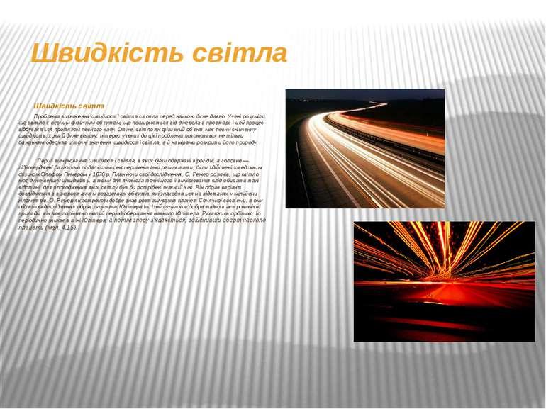 Швидкість світла Швидкість світла Проблема визначення швидкості світла стояла...