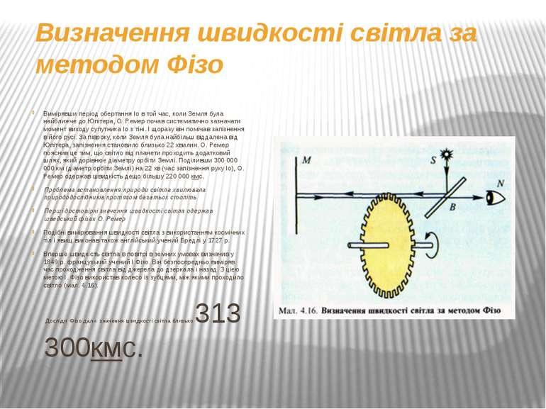 Визначення швидкості світла за методом Фізо Вимірявши період обертання Іо в т...