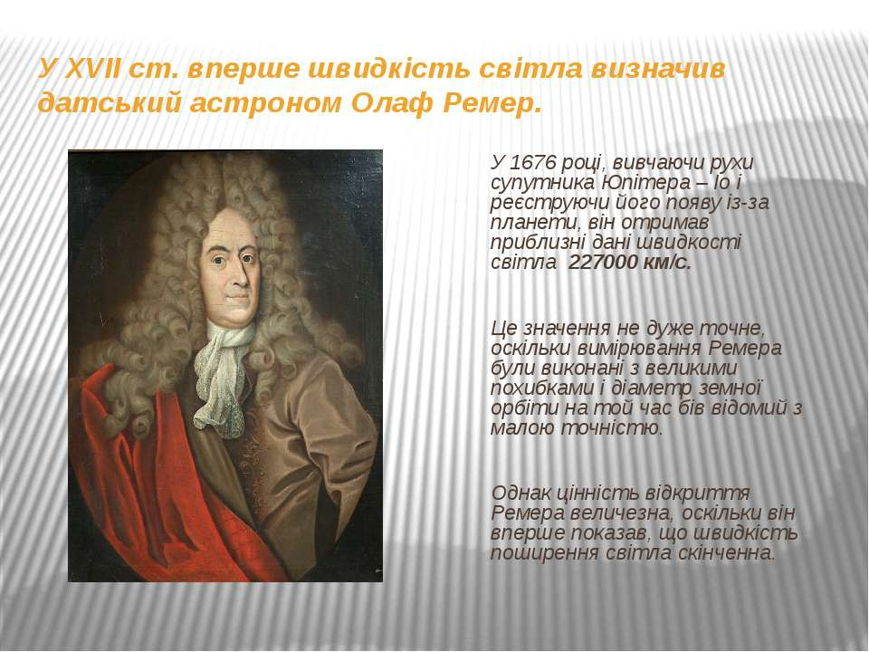 У XVII ст. вперше швидкість світла визначив датський астроном Олаф Ремер. У 1...