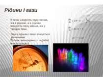 Рідини і гази В газах швидкість звуку менша, ніж в рідинах, а в рідинах швидк...