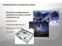 Вимірювання швидкості звуку Методи вимірювання швидкості звуку можна поділити...
