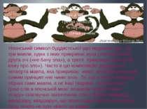 Японський символ буддистської ідеї недіяння зла - це три мавпи, одна з яких п...