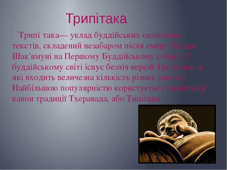 Трипі така— уклад буддійських священних текстів, складений незабаром після см...