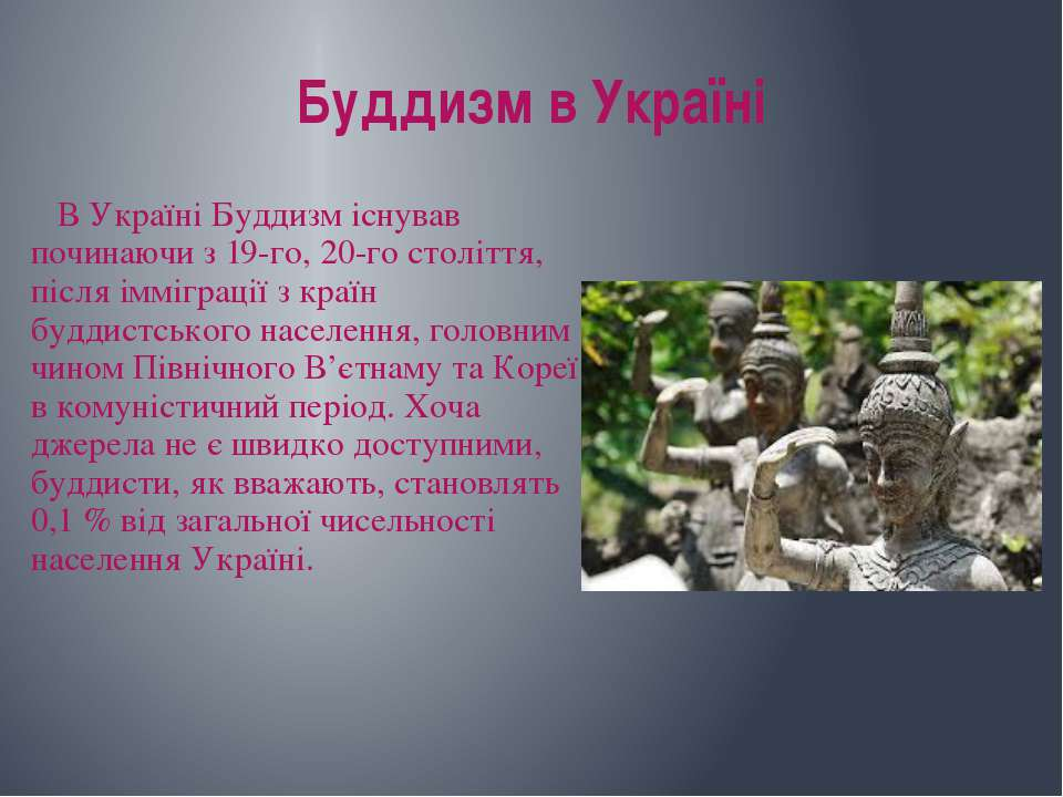 Буддизм в Україні В Україні Буддизм існував починаючи з 19-го, 20-го століття...