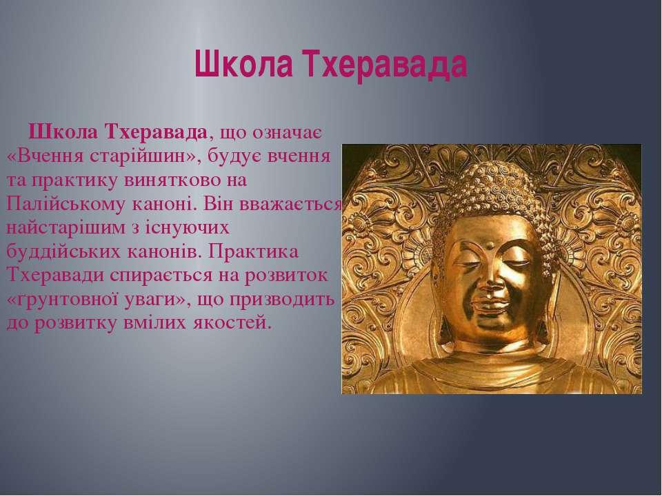 буддизм - презентація з релігієзнавства