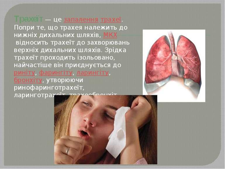 Трахеїт— цезапаленнятрахеї. Попри те, що трахея належить до нижніх дихальн...