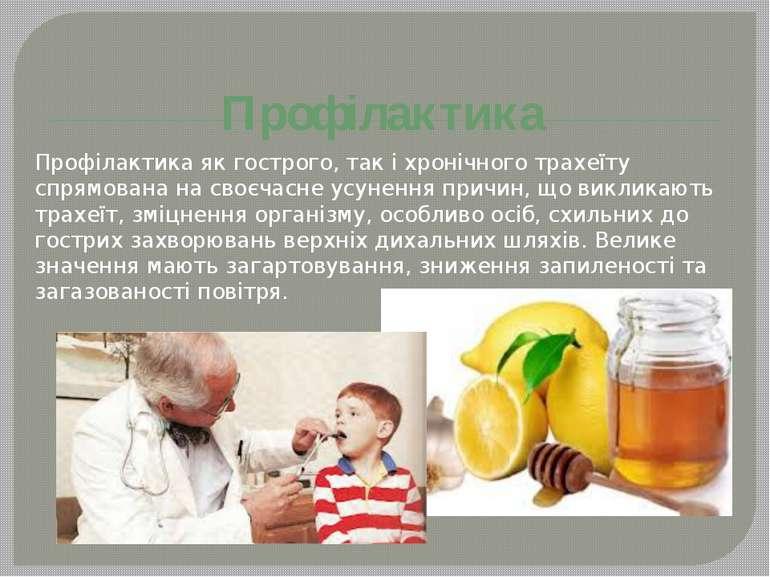 Профілактика Профілактика як гострого, так і хронічного трахеїту спрямована н...