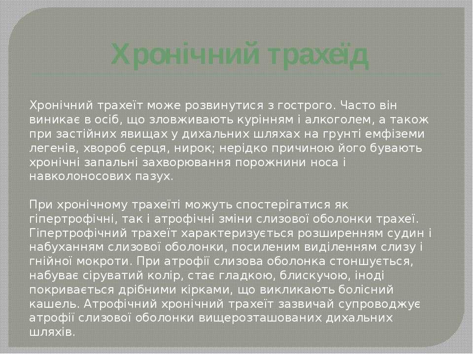 Хронічний трахеїд Хронічний трахеїт може розвинутися з гострого. Часто він ви...