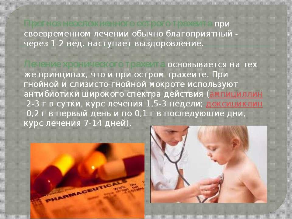 Прогноз неосложненного острого трахеитапри своевременном лечении обычно благ...