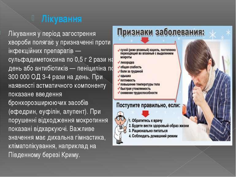 Лікування Лікування у період загострення хвороби полягає у призначенні проти ...