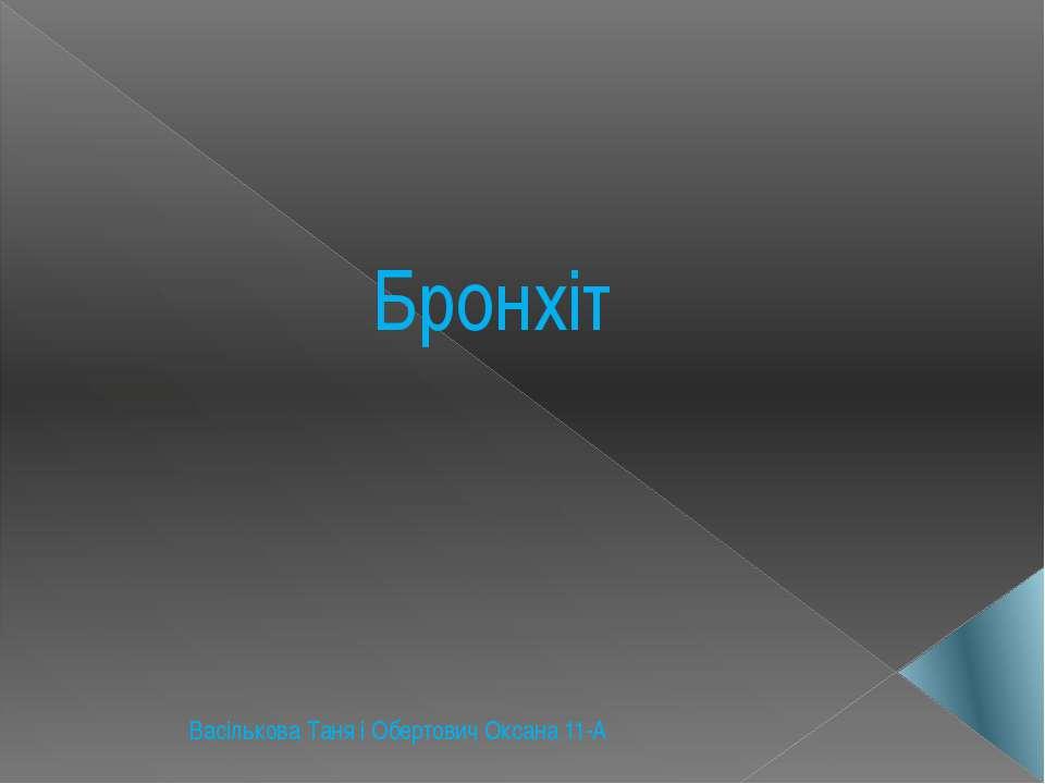 Бронхіт Васількова Таня і Обертович Оксана 11-А