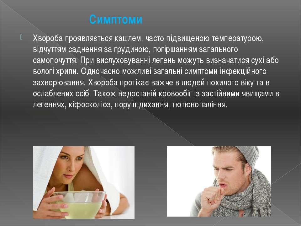 Симптоми Хвороба проявляється кашлем, часто підвищеною температурою, відчуття...