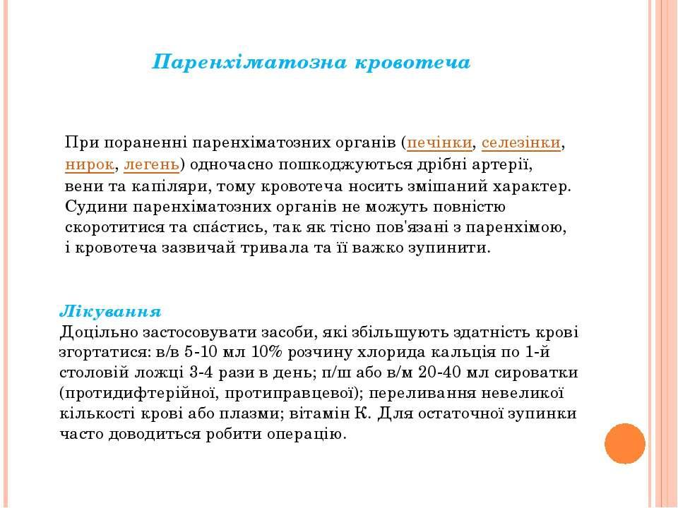 Паренхіматозна кровотеча При пораненні паренхіматозних органів (печінки,селе...