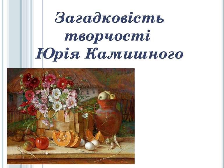 Загадковість творчості Юрія Камишного