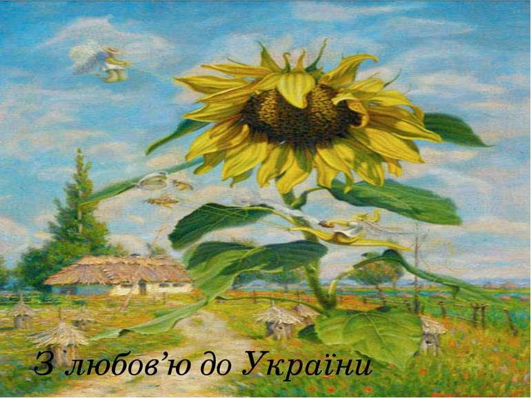 З любов'ю до України