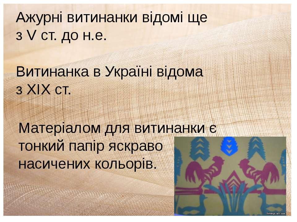 Ажурні витинанки відомі ще з V ст. до н.е. Витинанка в Україні відома з ХІХ с...