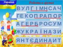 Робота в групах Україна єдина В У Л Г І М Н С А Ч П Е К О П Р А П О Р А Г Е Р...