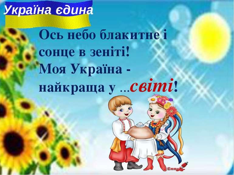 Ось небо блакитне i сонце в зенiтi! Моя Україна - найкраща у ... ! світі Укра...