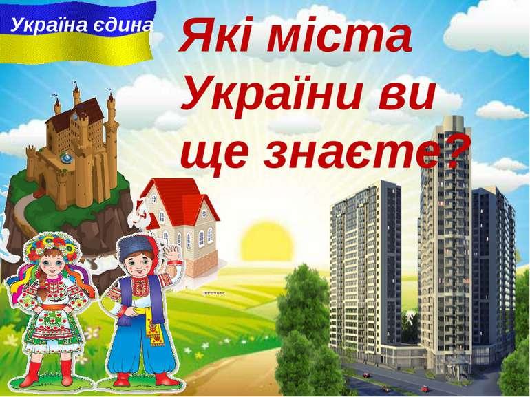 Україна єдина Які міста України ви ще знаєте?