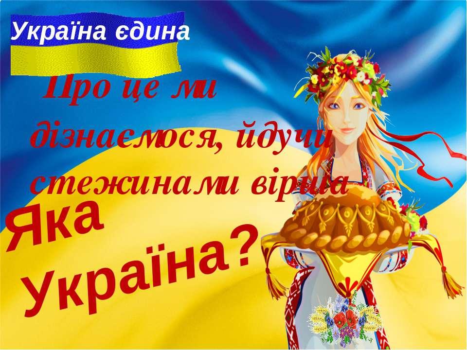 Про це ми дізнаємося, йдучи стежинами вірша Україна єдина Яка Україна?