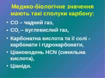 Медико-біологічне значення мають такі сполуки карбону: СО – чадний газ, СО2 –...