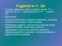 Гідроге н Н, 1s1 Ізотопи гідрогену мають власні назви: ¹H— протій (Н), ²H— ...