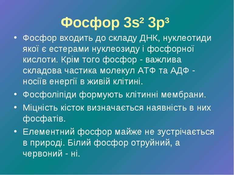 Фосфор 3s2 3p3 Фосфор входить до складу ДНК, нуклеотиди якої є естерами нукле...