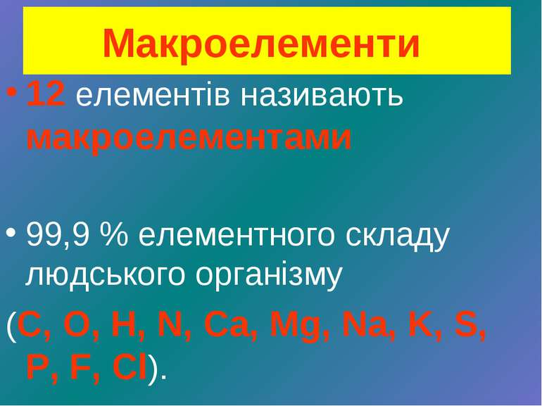 Макроелементи 12 елементів називають макроелементами 99,9 % елементного склад...