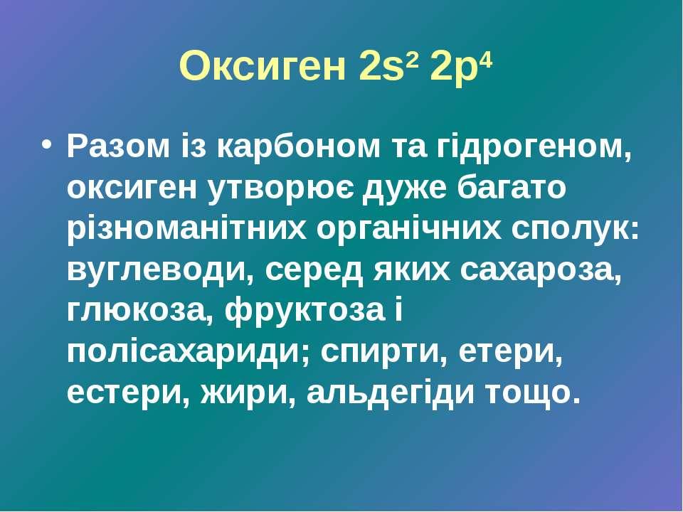 Оксиген 2s2 2p4 Разом із карбоном та гідрогеном, оксиген утворює дуже багато ...
