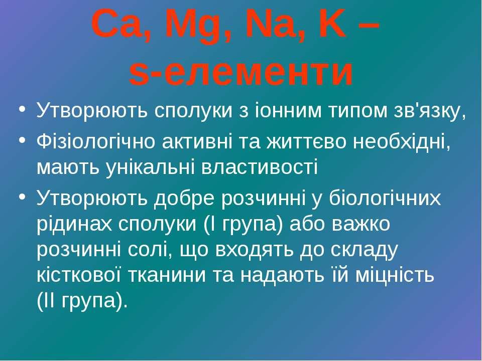 Ca, Mg, Na, K – s-елементи Утворюють сполуки з іонним типом зв'язку, Фізіолог...