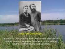 З братом Михайлом До початку 13-го року Лесиного життя вони однак були у всьо...