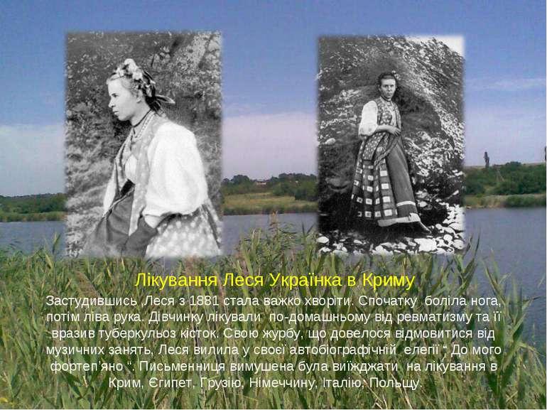 Застудившись ,Леся з 1881 стала важко хворіти. Спочатку боліла нога, потім лі...