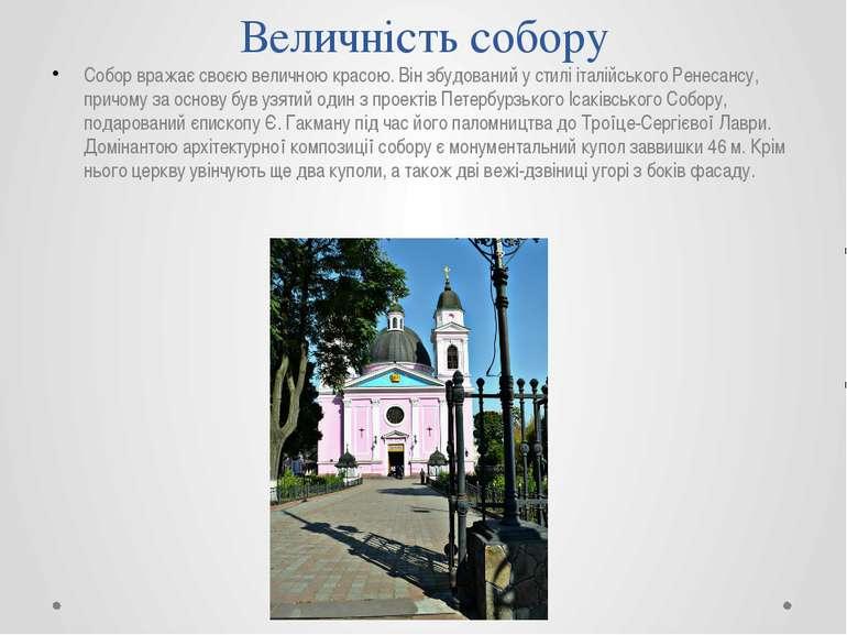 Величність собору Собор вражає своєю величною красою. Він збудований у стилі ...
