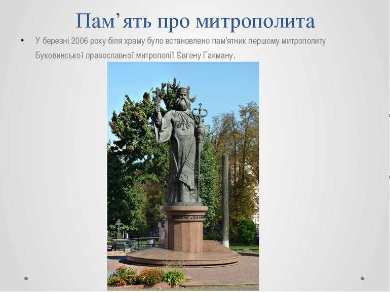 Пам'ять про митрополита У березні 2006 року біля храму було встановлено пам'я...