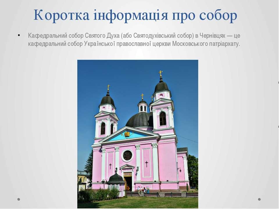 Коротка інформація про собор Кафедральний собор Святого Духа (або Святодухівс...