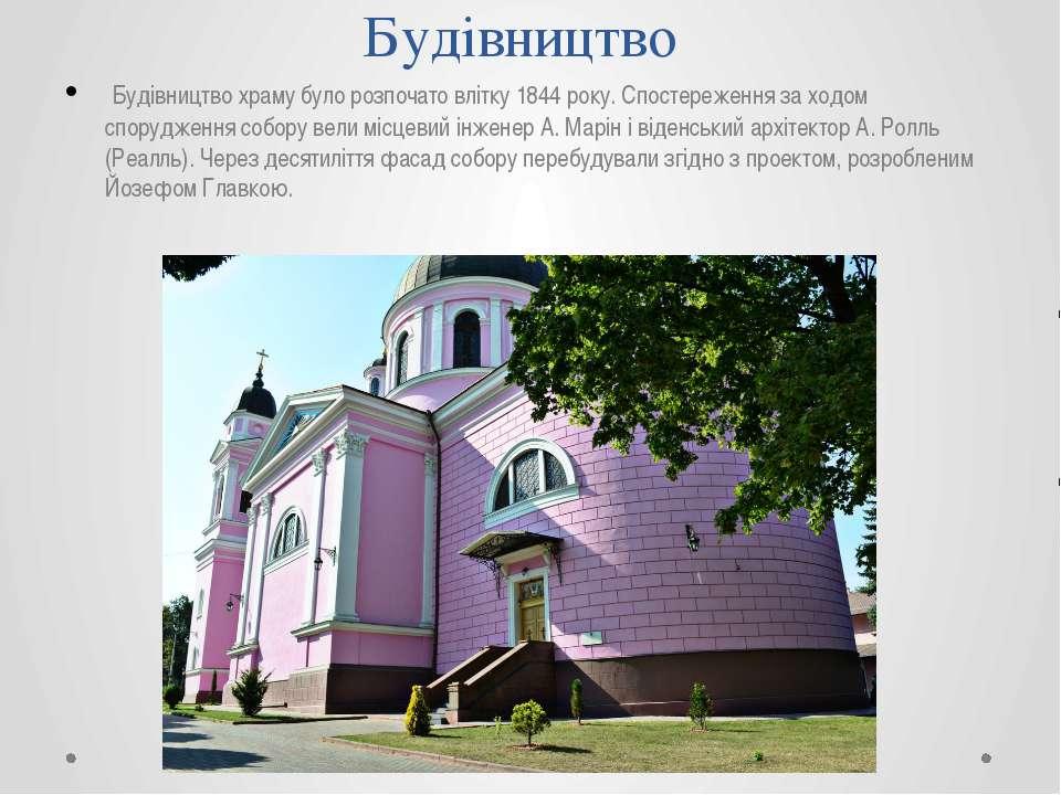 Будівництво Будівництво храму було розпочато влітку 1844 року. Спостереження...