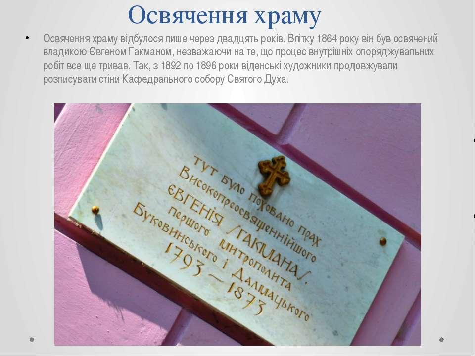 Освячення храму Освячення храму відбулося лише через двадцять років. Влітку 1...