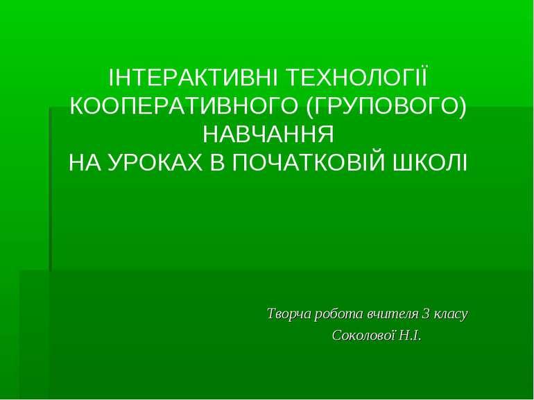 ІНТЕРАКТИВНІ ТЕХНОЛОГІЇ КООПЕРАТИВНОГО (ГРУПОВОГО) НАВЧАННЯ НА УРОКАХ В ПОЧАТ...